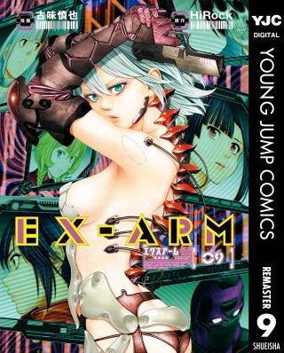 EX-ARM エクスアーム リマスター版(9)