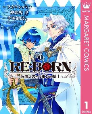 RE:BORN~仮面の男とリボンの騎士~(1)