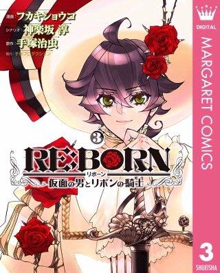 RE:BORN~仮面の男とリボンの騎士~(3)
