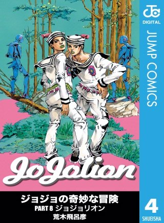 ジョジョの奇妙な冒険 第8部 モノクロ版(4)