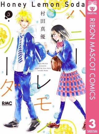 ハニーレモンソーダ(3)