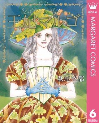 王妃マルゴ -La Reine Margot-(6)