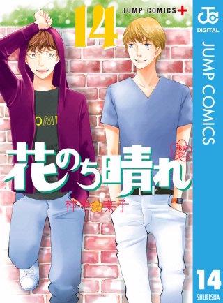 花のち晴れ~花男 Next Season~(14)