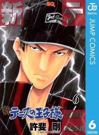 新テニスの王子様(6)