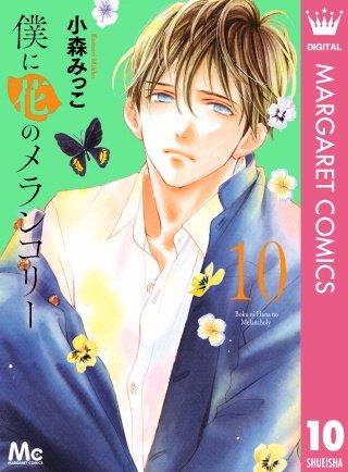 僕に花のメランコリー(10)