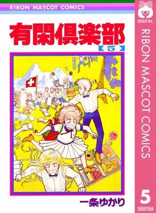 有閑倶楽部(5)