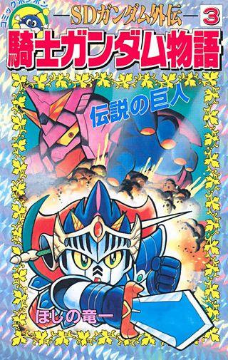 SDガンダム外伝 騎士ガンダム物語(3) 伝説の巨人