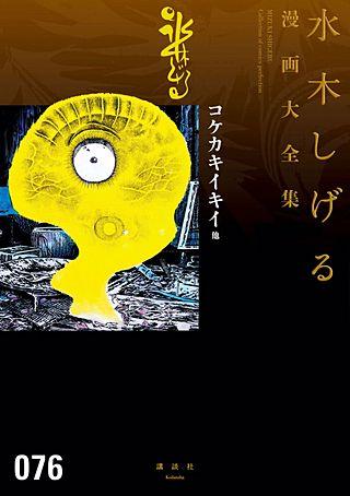 コケカキイキイ他 水木しげる漫画大全集(1)