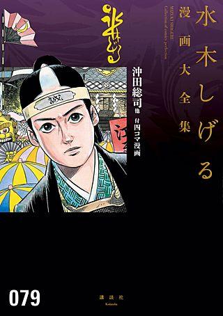 沖田総司他 付四コマ漫画 水木しげる漫画大全集(1)