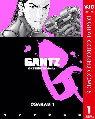 GANTZ カラー版 OSAKA編