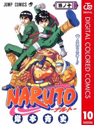NARUTO―ナルト― カラー版(10)