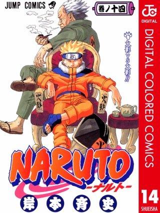 NARUTO―ナルト― カラー版(14)