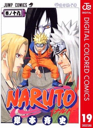 NARUTO―ナルト― カラー版(19)