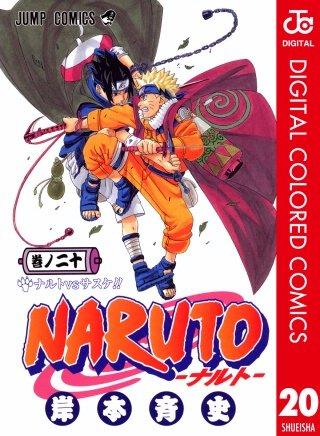 NARUTO―ナルト― カラー版(20)