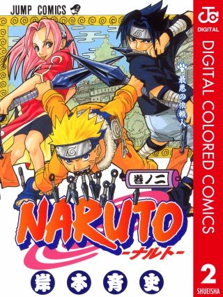 NARUTO―ナルト― カラー版(2)