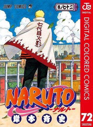 NARUTO―ナルト― カラー版(72)