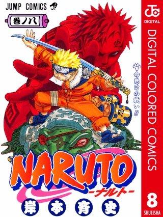 NARUTO―ナルト― カラー版(8)