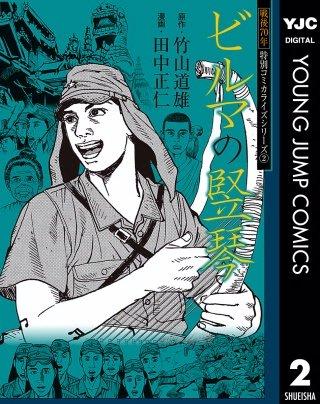 戦後70年 特別コミカライズシリーズ(2) ビルマの竪琴