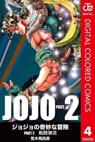 ジョジョの奇妙な冒険 第2部 カラー版(4)