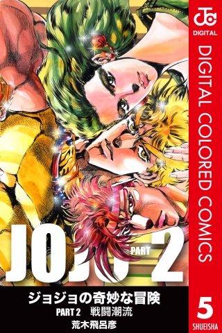 ジョジョの奇妙な冒険 第2部 カラー版(5)