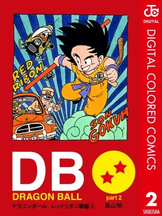DRAGON BALL カラー版 レッドリボン軍編(2)