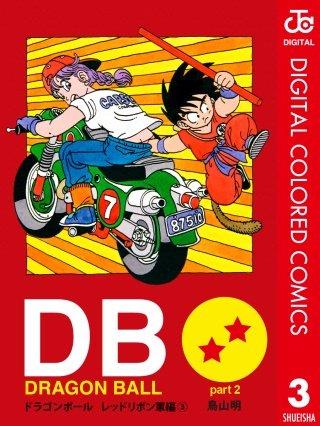 DRAGON BALL カラー版 レッドリボン軍編(3)