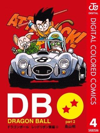 DRAGON BALL カラー版 レッドリボン軍編(4)