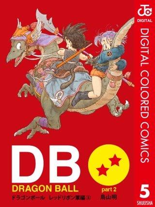 DRAGON BALL カラー版 レッドリボン軍編(5)
