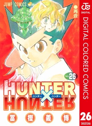 HUNTER×HUNTER カラー版(26)