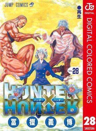 HUNTER×HUNTER カラー版(28)