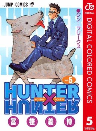 HUNTER×HUNTER カラー版(5)
