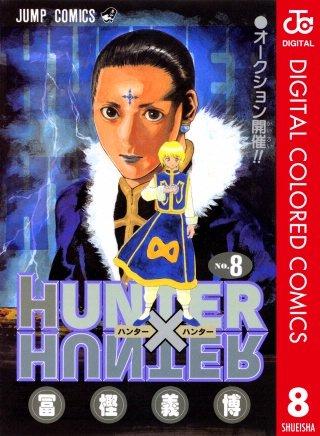 HUNTER×HUNTER カラー版(8)