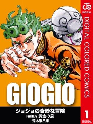 ジョジョの奇妙な冒険 第5部 カラー版