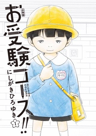 お受験コース!! 分冊版