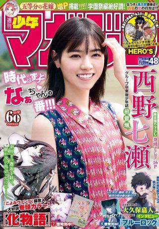 週刊少年マガジン 2019年 48号[2019年10月30日発売]