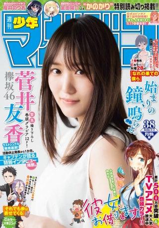 週刊少年マガジン 2020年 38号[2020年8月19日発売]