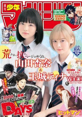週刊少年マガジン 2020年40号[2020年9月2日発売]
