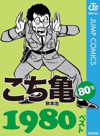 こち亀80's 1980ベスト(1)