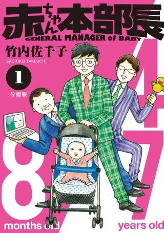 赤ちゃん本部長 分冊版