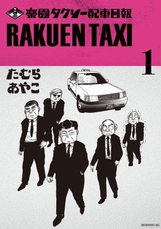 楽園タクシー配車日報