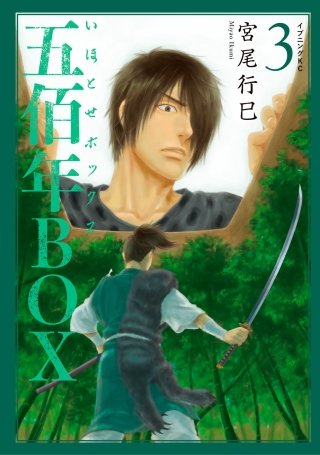 五佰年BOX(3)