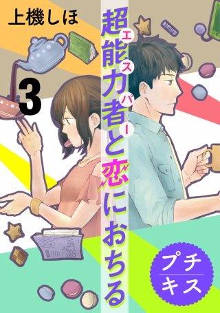 超能力者と恋におちる プチキス(3)
