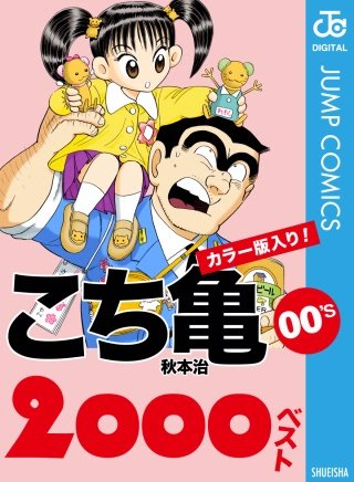 こち亀00's 2000ベスト