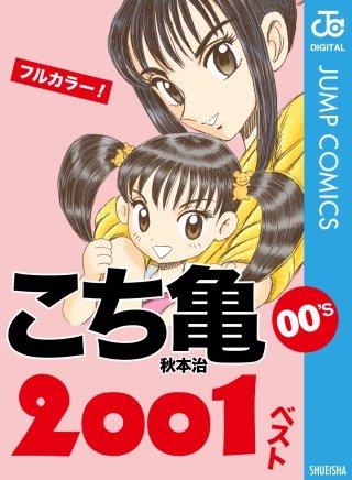 こち亀00's 2001ベスト