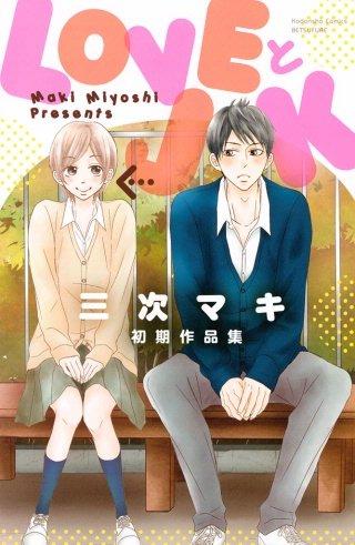 LOVEとJK 三次マキ初期作品集(1)