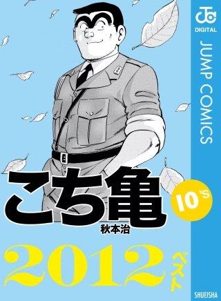 こち亀10's 2012ベスト(1)