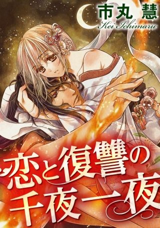 恋と復讐の千夜一夜(分冊版)
