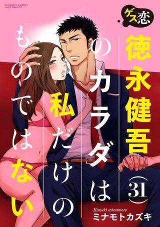 ゲス恋 徳永健吾(31)のカラダは私だけのものではない(分冊版)(10)