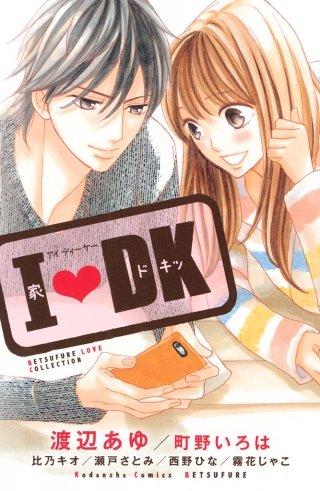 I・DK(1)