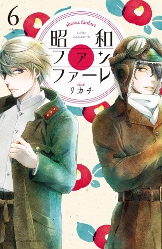 昭和ファンファーレ(6)